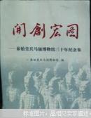 【原始人】开创洪宏图 秦始皇宾马俑博物馆 9787560426914