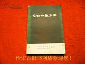 文物知识手册(图文并茂,了解文物的许多知识 )1984