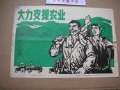 大力支援农业 (文革1973年 8开展览图片的招贴宣传画一张)【包老包真】