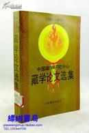 中国藏学研究中心藏学论文选集(1986~1996)上册