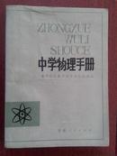 中学物理手册