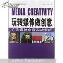 玩转媒体做创意:广告媒体创意实战解析 (未拆封)