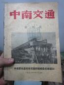 中南交通一九五零年6期合订本,含创刊号