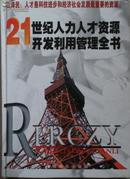 21世纪人力人才资源开发利用管理全书(第一卷)