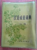 汉语成语词典(续编)(精装501页)