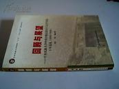回顾与展望----中央民族大学少数民族语言文化十年巡礼(1995-2005)