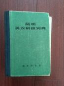 简明英汉科技词典(精装1689页)