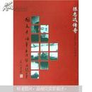 陈志远传奇:国民党海军5次起义纪事   十品书品相完好