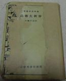 国学基本丛书:春秋左传诂(精装本,民国二十三年初版)