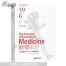 颠覆医疗 : 大数据时代的个人健康革命——正版大部包邮