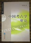 """中国考古学要论(""""名师讲义""""丛书,五折16元.)"""