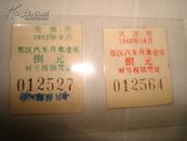 天津市郊区汽车月票(1982年10月.八元)