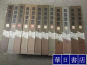 陶瓷讲座  陶磁讲座 雄山阁 13卷全 函 精装 日本直邮包邮