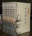 中国诗学史(全七册,含先秦到清代6本加词学1本..详见描述)