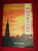 杭州历史文化研究
