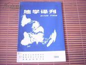 地学译刊 1984  ( 二)