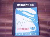地震专辑长江口地震联防区  2