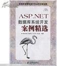 ASP. NET数据库系统开发案例精选