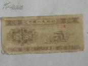 壹分纸币  三罗马冠号译成阿拉伯数字为228