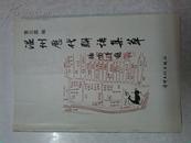 温州历代联语集萃
