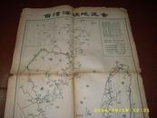 50年代初《台湾海峡地区图》解放前线报社出版   54/40cm