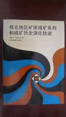 桂北地区矿床成矿系列和成矿历史演化轨迹 精装