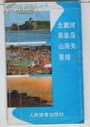 北戴河、秦皇岛、山海关景观