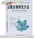 聚合物研究方法