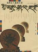 画说西藏·向西走入藏地天堂 王荣著 湖北美术出版社 t26