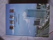 衢州年鉴(2011年)----包快递