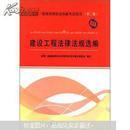 正版新书   2012年全国一级建造师执业资格考试用书:建设工程法律法规选编