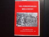 中国人民解放军西南服务团建团60周年特刊