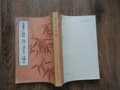 正版书 影印古籍版 清 毕既明《重订六书通》 一版一印本