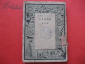 现代科学小丛书 《兽类与人类》