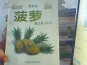 菠萝栽培技术问答
