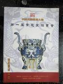 中国民间收藏大观:第一届青花瓷拍卖会(全铜版纸彩页)