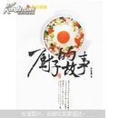 厨子的故事:贝太厨房(萨巴蒂娜著 中国大百科全书出版社 铜版纸彩图本)