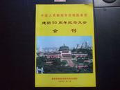 中国人民解放军西南服务团建团50周年纪念大会 会刊