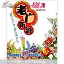 老广新游(大话国编绘  广东人民出版社 彩色图文版)
