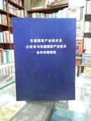 东盟国家产业技术及云南省与东盟国家产业技术合作对策研究