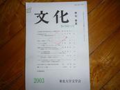 日文原版 文化 第71卷  第1  2号   鬼谷子道术