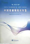 中国建制镇统计年鉴(2012)