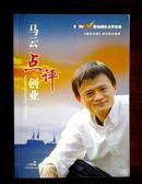 马云点评创业  CCTV 《赢在中国》现场精彩点评实录