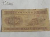 壹分纸币  三罗马冠号译成阿拉伯数字为117