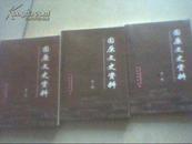 固原文史资料1,2,3册合售