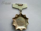 纪念章(保真)