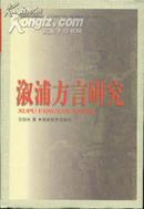 湖南方言研究丛书 溆浦方言研究(精装)