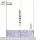 钱穆先生著作系列:中国历代政治得失(新校本)
