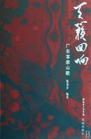 天籁回响:广东客家山歌(附光盘)