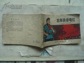 【大文革图册】《怎样装修电灯》每页一图就像连环画  32开本125页 非馆藏